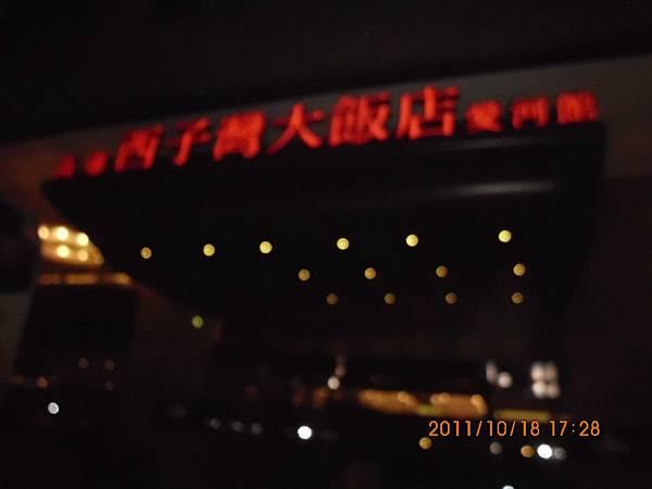 高雄二日遊清志嫁女 095.JPG