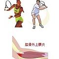 外肘關節肌腱.jpg