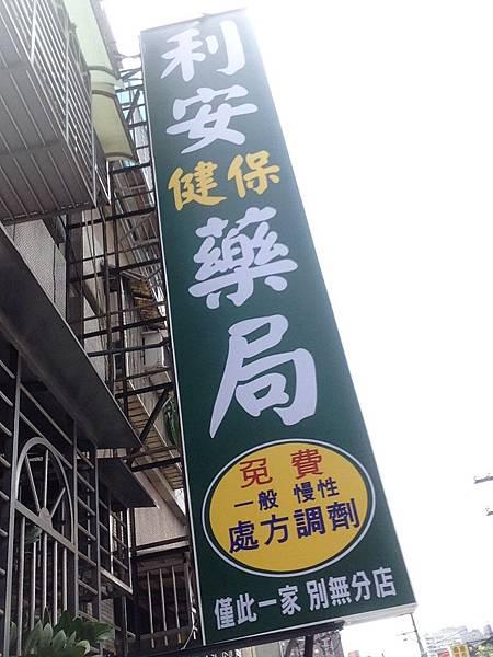 新北市中華宇泰招牌_利安藥局  無接縫抗颱招牌