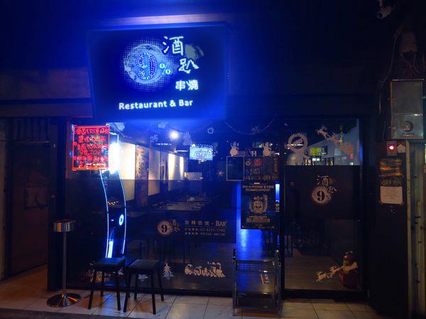 【板橋】9%酒趴串燒Bar-居酒屋招牌