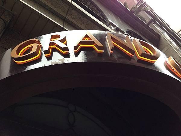 台北市 安和路 GRAND GARDEN  壓克力 LED 發光字(背光) (10)