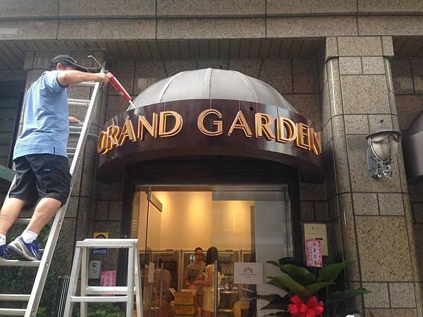 台北市 安和路 GRAND GARDEN  壓克力 LED 發光字(背光) (4)