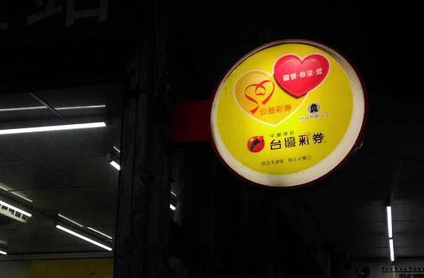 公益彩券 招牌設計 中華宇泰