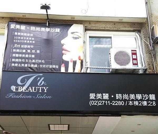 東區招牌 愛美麗時尚美學沙龍 抗颱招牌 中華宇泰