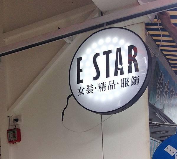 E-STAR 女裝服飾品牌店  招牌設計  中華宇泰 板橋招牌