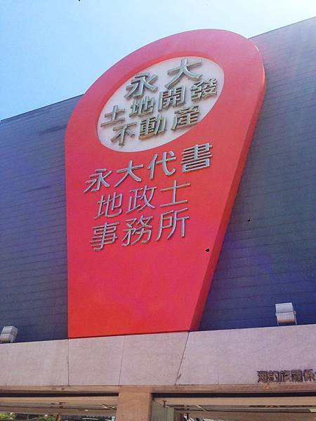 永大不動產 招牌設計 鈦金字  中華宇泰