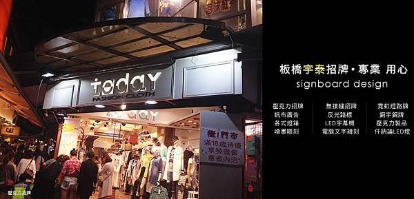 【大安招牌設計】 超熱門韓國服飾店 大安廣告形象設計  連鎖店招牌 中華宇泰廣告招牌設計