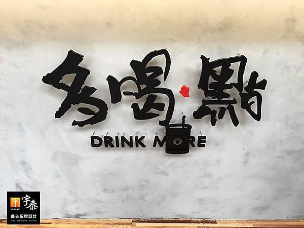 招牌設計 多喝點 飲料店