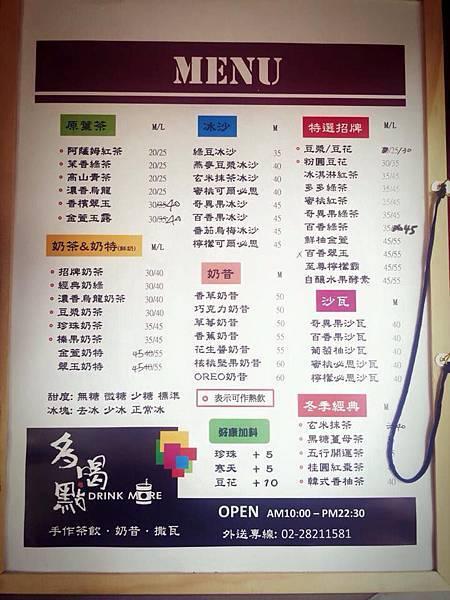 【招牌設計】多喝點 飲料店 招牌 中華宇泰招牌設計