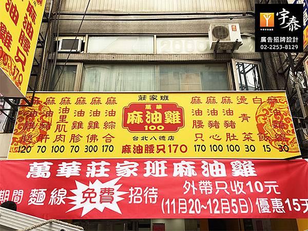 麻油雞_台北市招牌_金華城_無接縫招牌-2