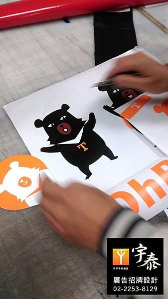 喔熊 設計 電腦刻字