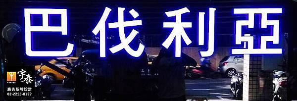 壓克力發光字 招牌設計 中華宇泰