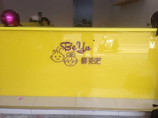 壓克力發光字 招牌設計 中華宇泰廣告招牌