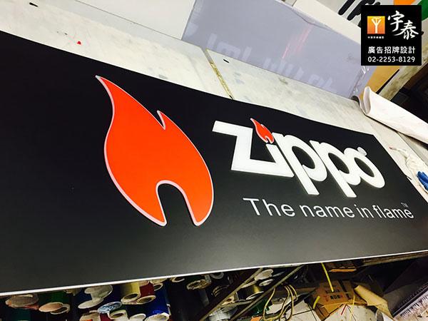 招牌設計 zippo