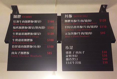 台北市招牌 CHRRY WU日式咖哩專賣店 吸鐵式招牌.jpg