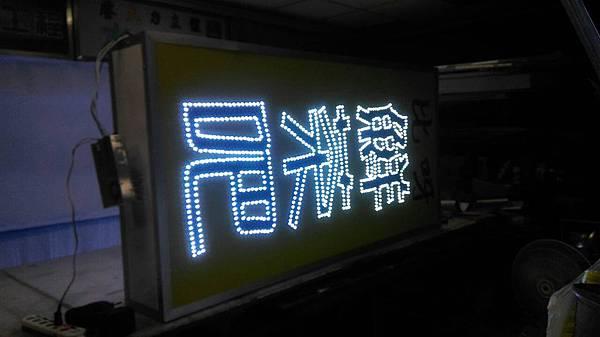 招牌設計 LED招牌 餐飲相關.jpg