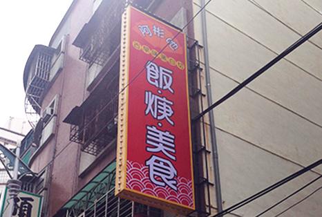 招牌設計 新莊區 阿彬古早味黑白切 中空板招牌(直式).jpg