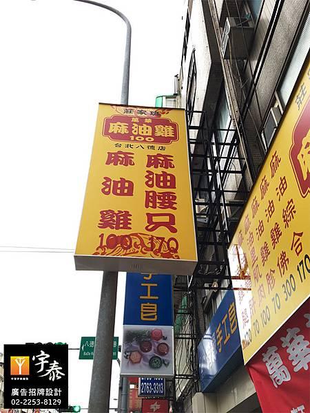 招牌設計_台北市金華城_無接縫招牌.jpg