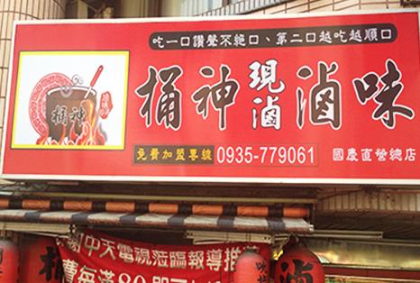 新北市招牌設計 桶神 現滷滷味 中空板招牌(橫式).jpg