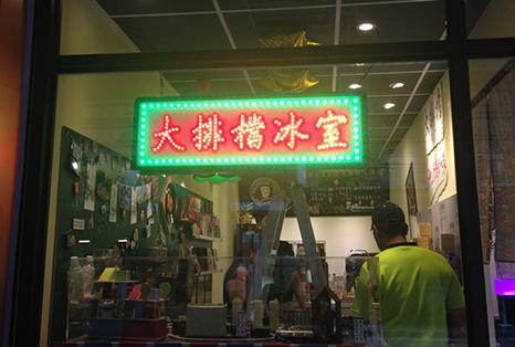 新北市招牌設計 大排檔冰室 led燈招牌.jpg