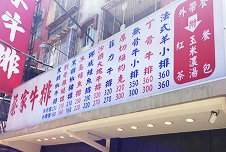 新北市招牌設計 蔡家牛排 中空板招牌(橫式).jpg