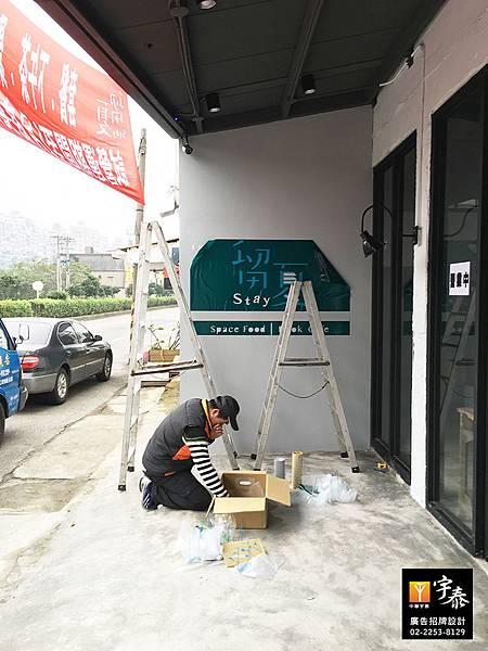 招牌設計_咖啡廳招牌_中華宇泰_留夏-5.jpg