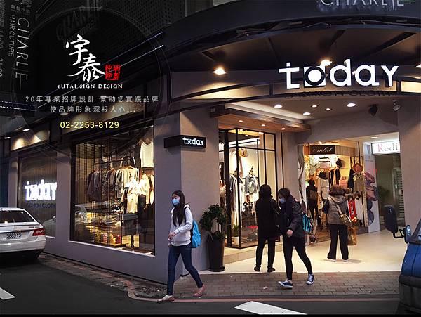 招牌設計 today【西門町招牌設計】 超熱門韓國服飾店 形象設計  連鎖店招牌 中華宇泰廣告招牌設計
