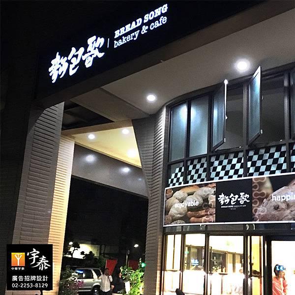 麵包歌-中華宇泰 板橋招牌
