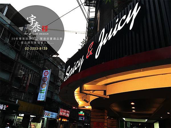 台北市招牌_新北市招牌設計_果汁招牌_麻辣燙招牌 (5).jpg
