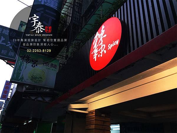 台北市招牌_新北市招牌設計_果汁招牌_麻辣燙招牌 (7).jpg