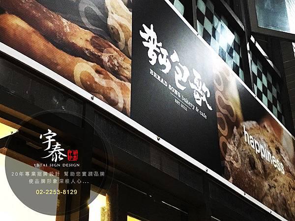 廣告招牌_中華宇泰04.jpg