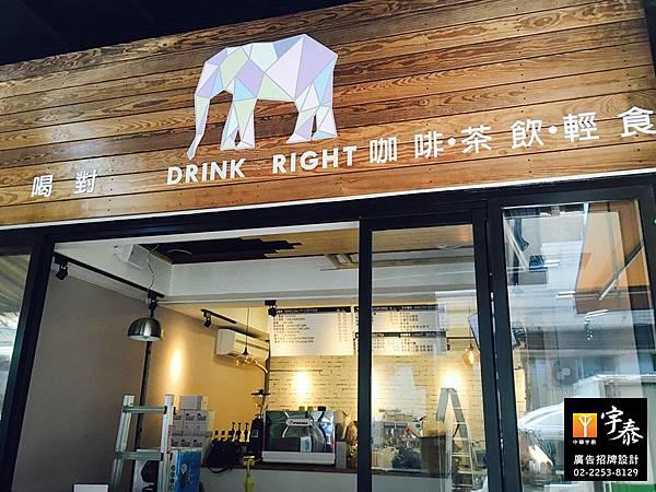 西門町。喝對。咖啡。茶飲。輕食。 (3).jpg