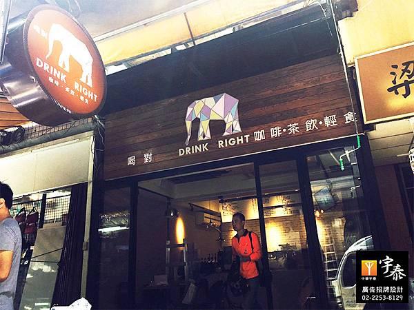 西門町。喝對。咖啡。茶飲。輕食。 (2).jpg