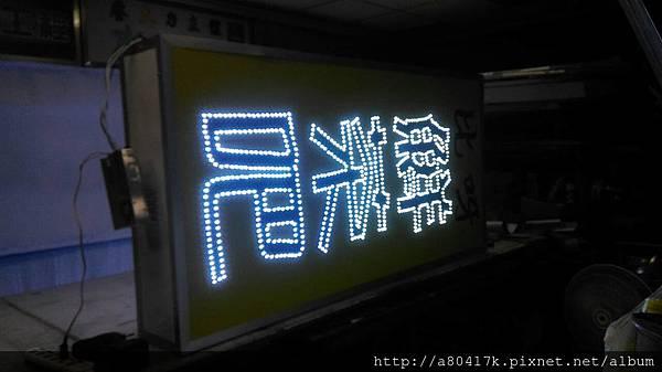 飲料店招牌_中華宇泰 (14).jpg