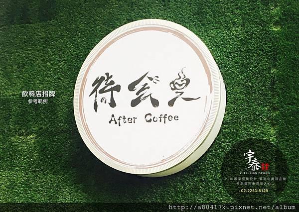 飲料店招牌_中華宇泰-(6).jpg