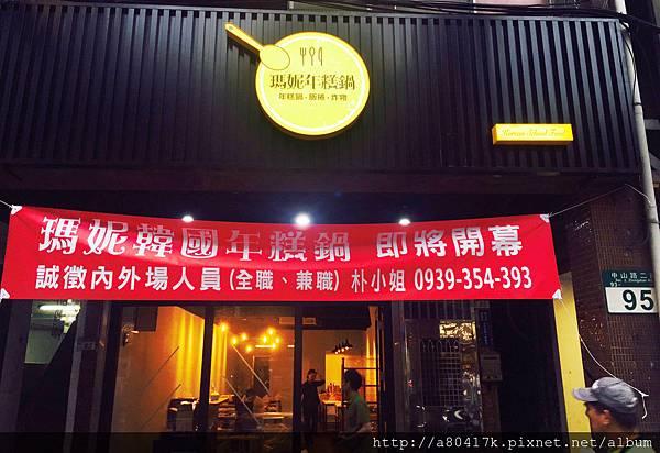 瑪妮年糕鍋_板橋店_中華宇泰 招牌設計 (7).jpg