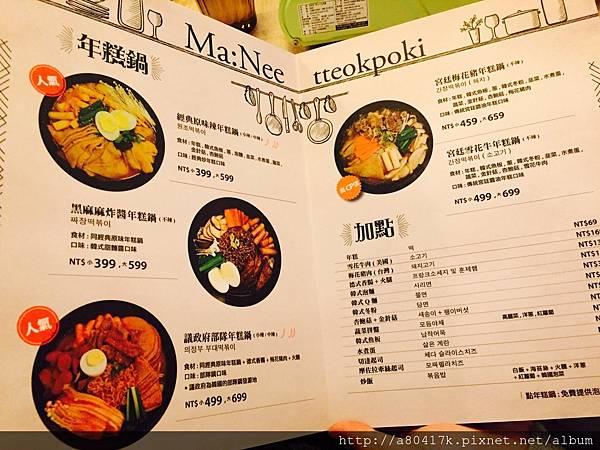 瑪妮年糕鍋_板橋店_中華宇泰 招牌設計 (12).jpg