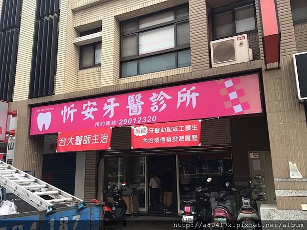 診所招牌 醫院招牌 生技公司招牌 中華宇泰