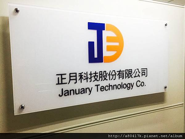 正月科技有限公司LOGO招牌