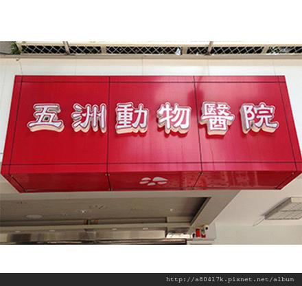 招牌設計推薦  台北招牌  新竹招牌 蘆洲招牌 新莊招牌 中華宇泰