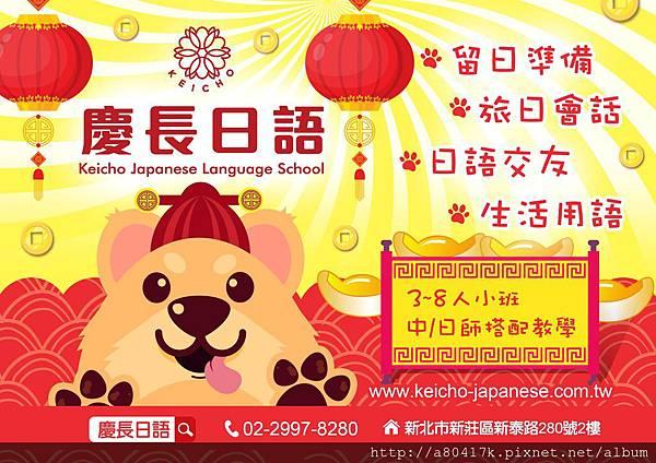 日本招牌設計 造型燈箱 日本廣告招牌 慶長日語 補習班招牌 中華宇泰廣告招牌設計