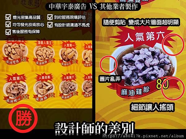1中華宇泰廣告設計-招牌設計、輸出、大型輸出