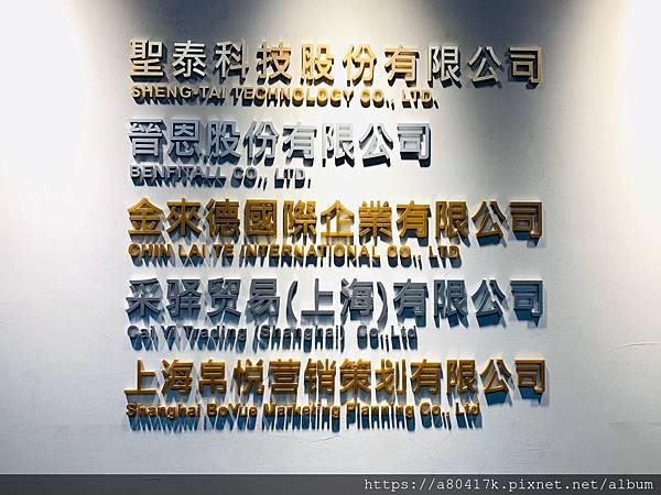 中華宇泰 廣告工程招牌設計 店面招牌 設計師招牌
