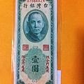 金門 民38年 壹圓 中央廠