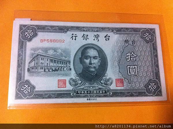 舊台幣 民35年 拾圓2