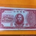 舊台幣 民35年 伍圓