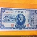 舊台幣 民35年 壹圓