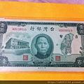 舊台幣 民36年 壹佰圓 第一印刷廠