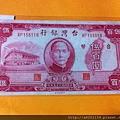 舊台幣 民35年 伍佰圓