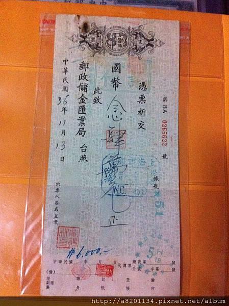 舊台幣支票